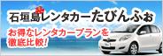 石垣島レンタカーINFO