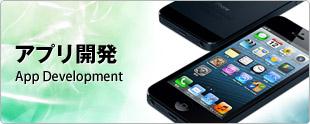沖縄アンドロイド・iPhoneアプリ開発