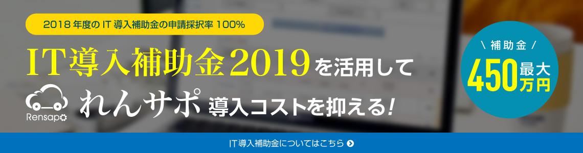 2019年度 IT導入補助金について