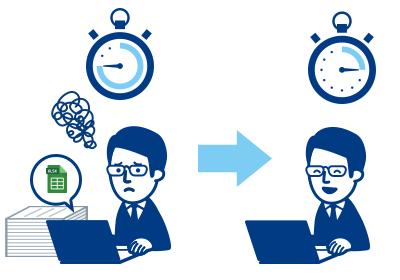 現場担当者の業務時間の短縮