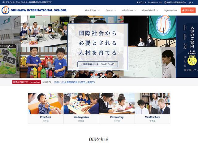 オキナワインターナショナルスクール