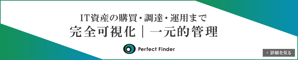 IT資産の購買・調達・運用まで、完全可視化|一元的管理 Perfect Finder