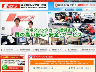 ニッポンレンタカー沖縄