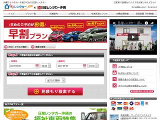 日産レンタカー沖縄