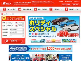 ニッポンレンタカー新潟