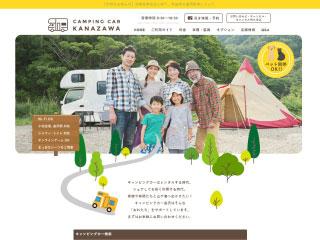 キャンピングカー金沢