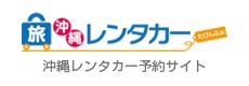 沖縄レンタカー予約サイト