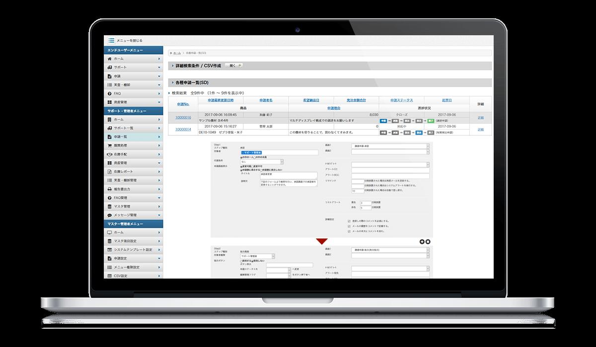 マスタや管理項目を自由に設定可能。基幹に合わせたマスタを自由に作成できます。