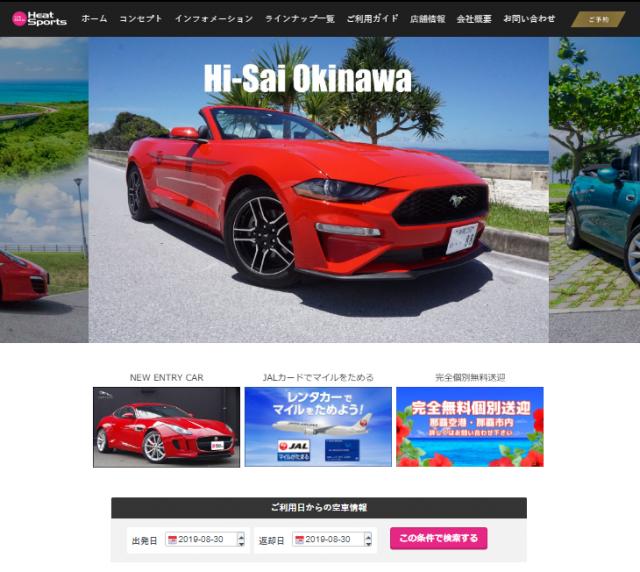 【導入実績】ヒートスポーツレンタカー 様