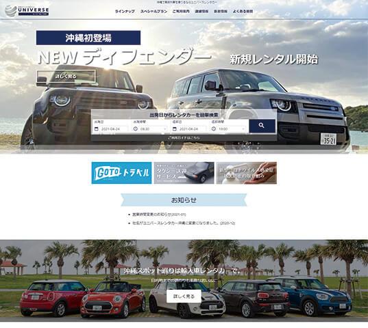 【導入実績】株式会社ユニバースレンタカー様