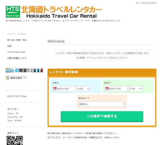 【導入実績】北海道トラベルサービス合同会社様