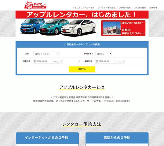 【導入実績】アップルオートネットワーク株式会社様