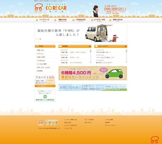 【導入実績】熊本中央リース株式会社様