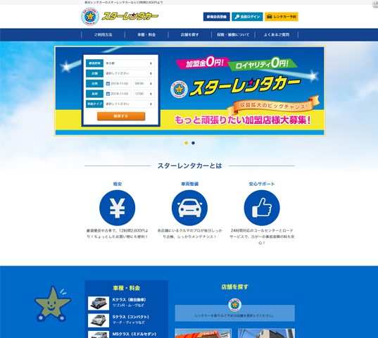 【導入実績】スターレンタカー株式会社様