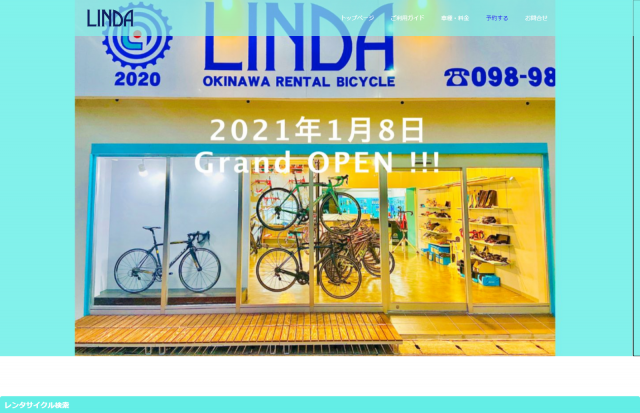【レンタサイクルシステム導入実績】リンダ様